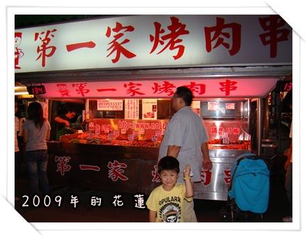 2009 05 14-42花蓮.JPG