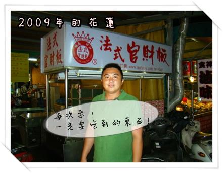 2009 05 14-44花蓮.JPG