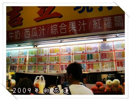 2009 05 14-46花蓮.JPG