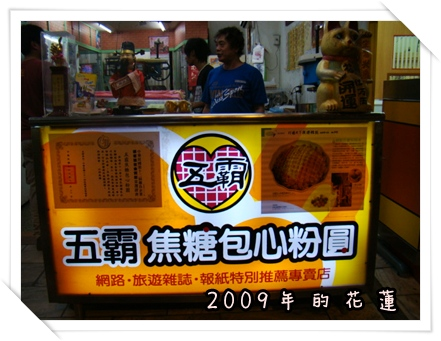 2009 05 14-48花蓮.JPG