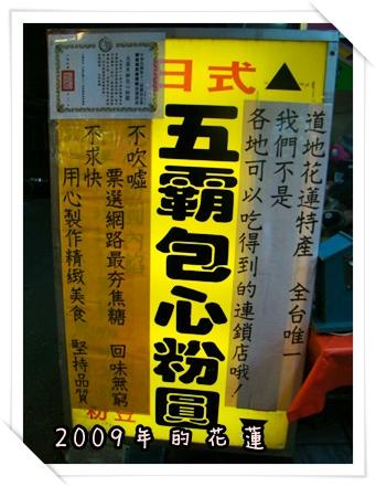 2009 05 14-49花蓮.JPG