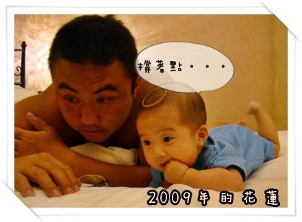 2009 05 14-52花蓮.JPG
