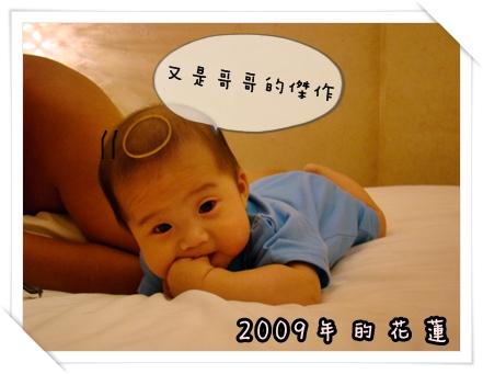 2009 05 14-53花蓮.JPG