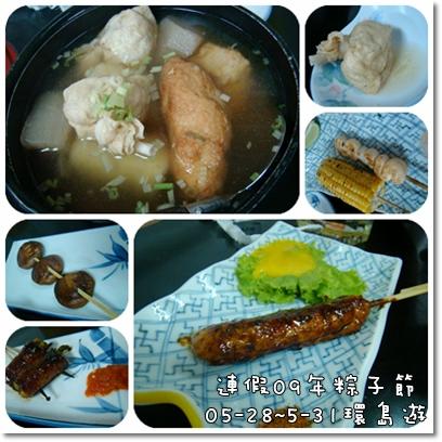粽子節連假---Day2