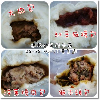 粽子節連假---Day3
