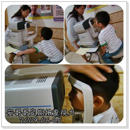 定期檢查視力