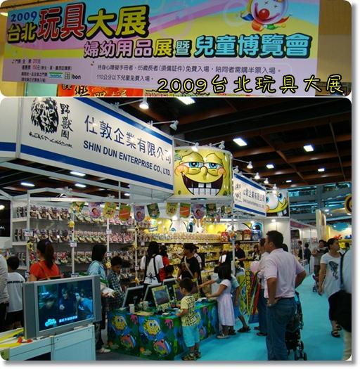 98年台北兒童玩具大展