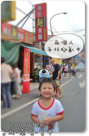 南庄-台中半日遊