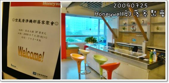 Honeywell部落客聚會