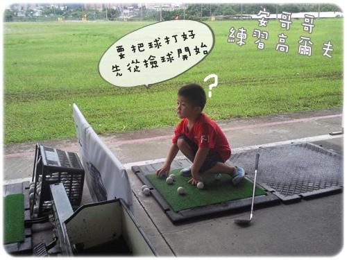 安哥哥練習打高爾夫球