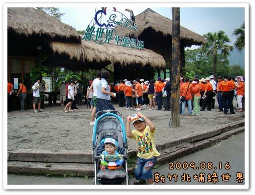 200908新竹北埔綠世界