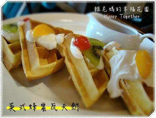 090830寫手-華泰王子飯店試吃