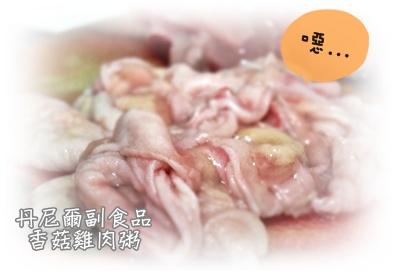 """丹8m-9m副食品""""香菇雞肉粥"""""""
