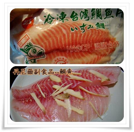 """丹8m-9m副食品""""蒸鯛魚"""""""