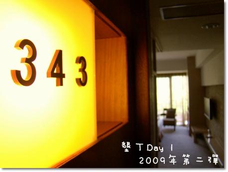 墾丁凱撒三天兩夜行 (22).JPG