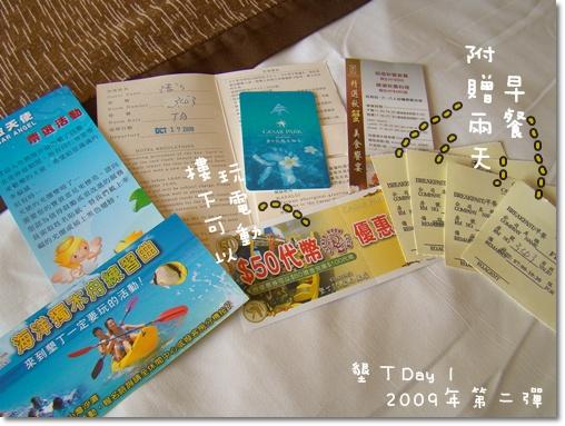 墾丁凱撒三天兩夜行 (29).JPG