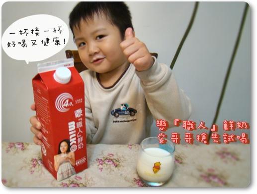 戀職人鮮奶