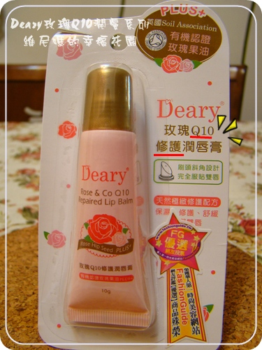 【體驗】Deary玫瑰Q10潤膚系列