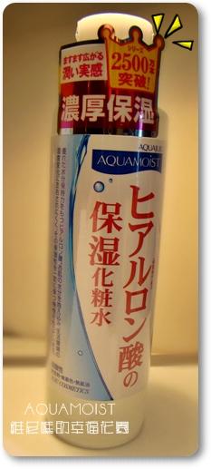 JUJU化妝水試用