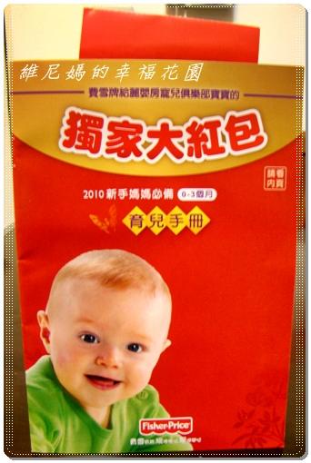 第四次產檢+麗嬰房贈品
