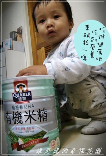分享桂格敏HA有機米精