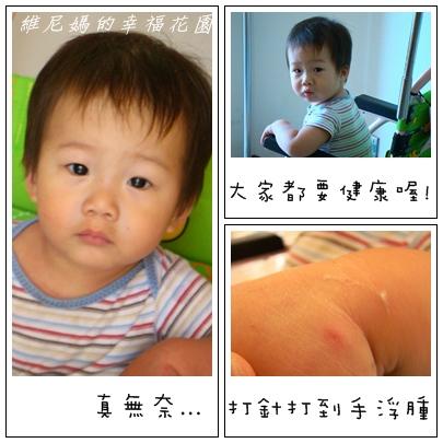 0415-0419發燒住院