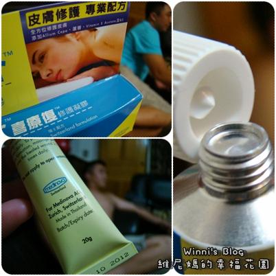 試用喜療復修護凝膠