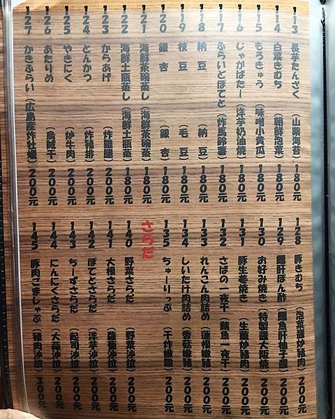 西原家日本料理_171214_0021