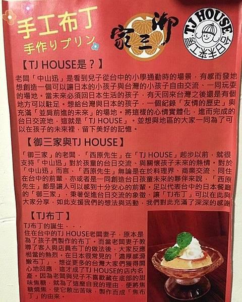 西原家日本料理_171214_0027 (Copy)