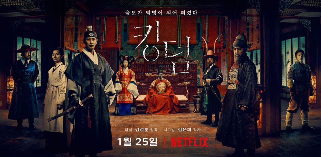 kingdom-main-poster