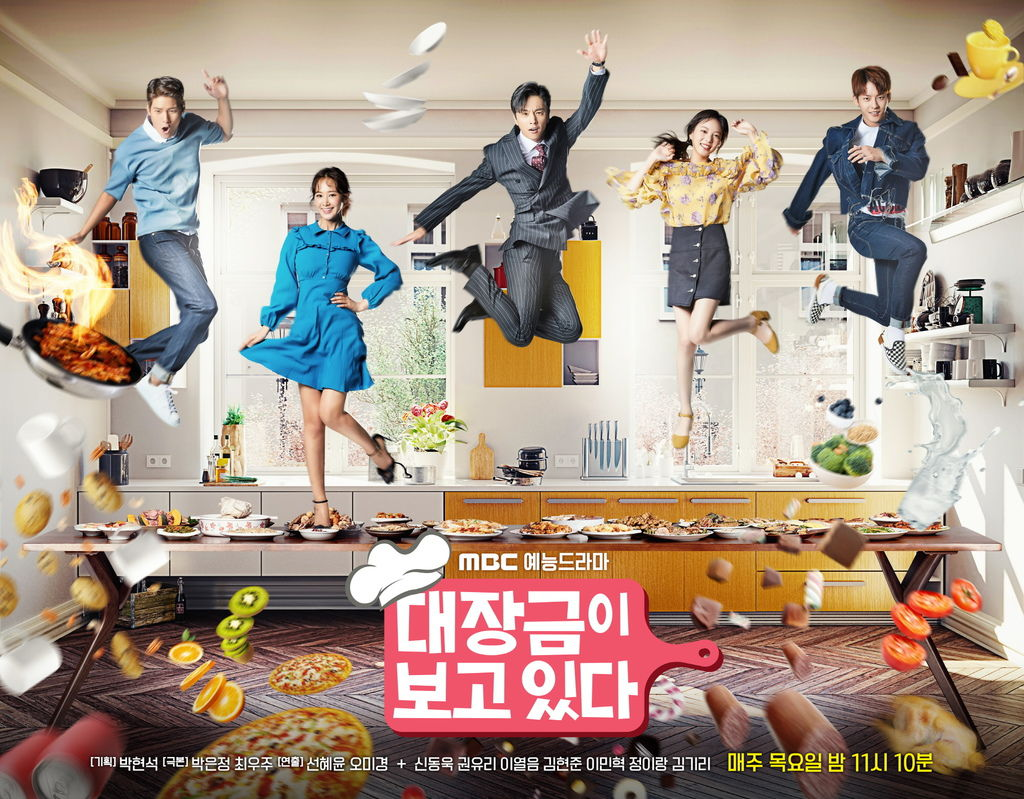 Dae-Jang-Geum-is-Watching-Affiche-2