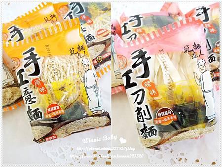 味王乾麵達人 (7).jpg