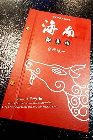 海南涮羊肉 (1).JPG