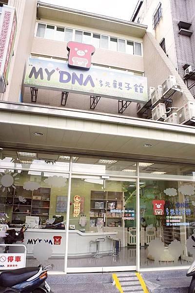 My+DNA多元親子館 (39).jpg