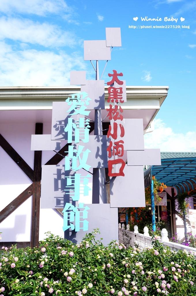 愛情故事館 (7).JPG