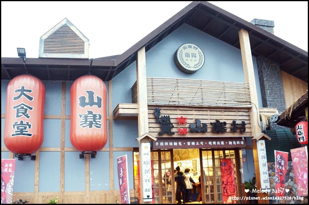 窯烤山寨村 (11).JPG