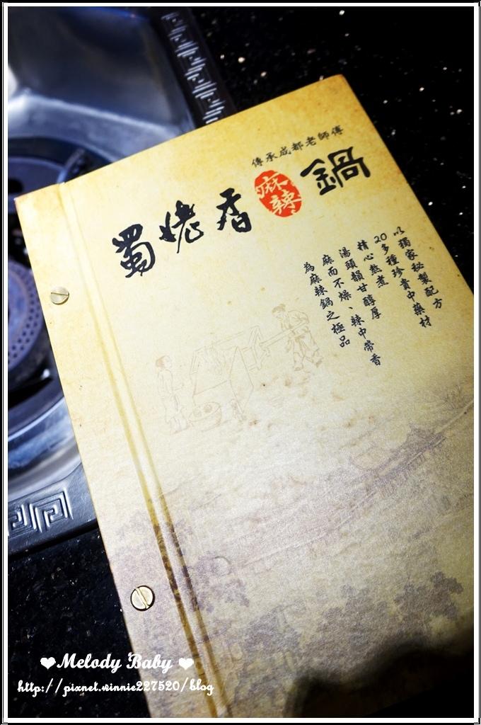 蜀姥香 (25).JPG