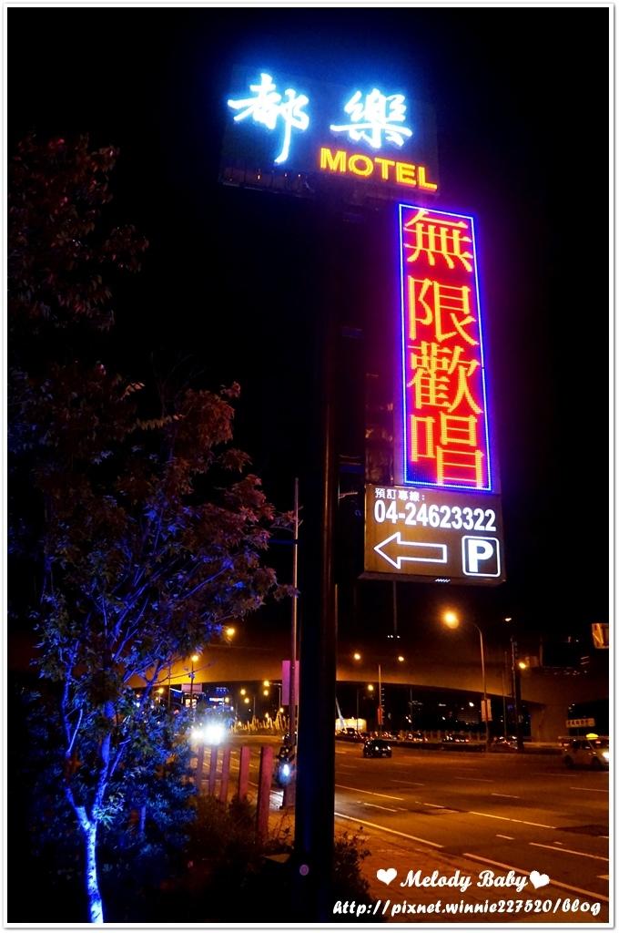 都樂休閒旅館 (4).JPG
