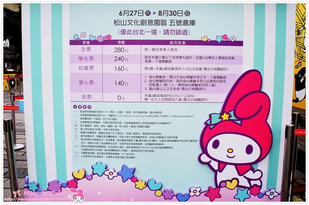 Melody 美樂蒂 (4).JPG