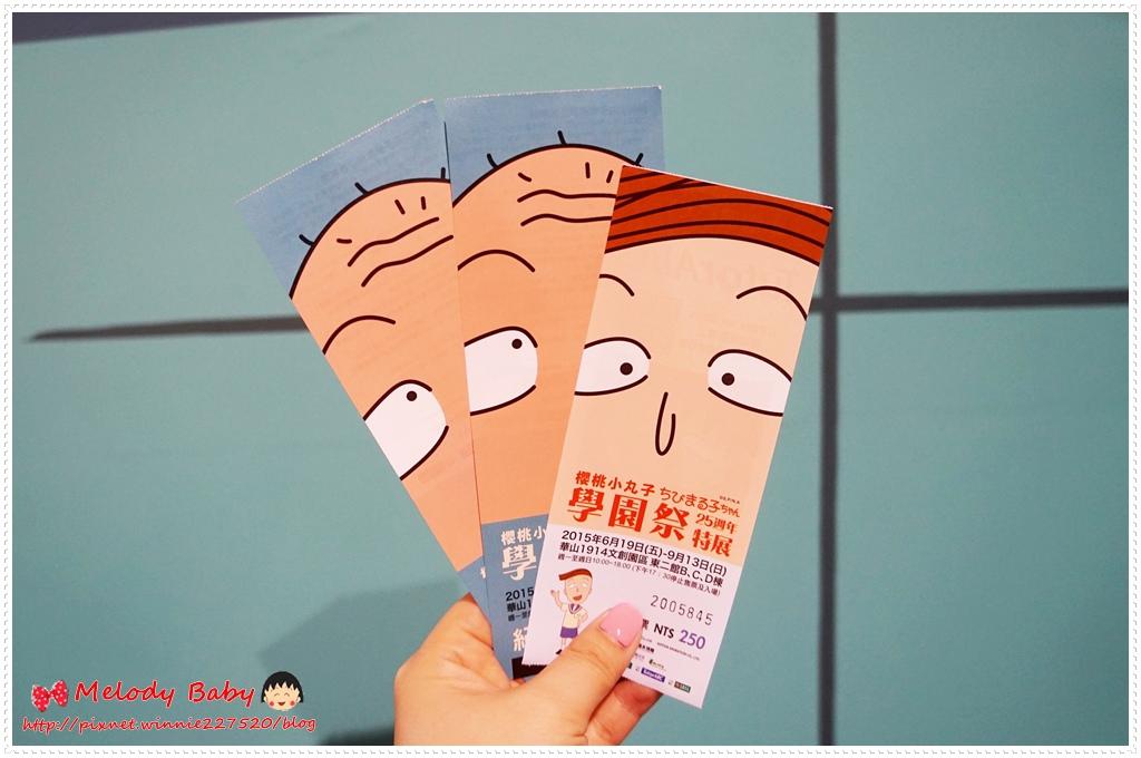小丸子特展 (2).JPG