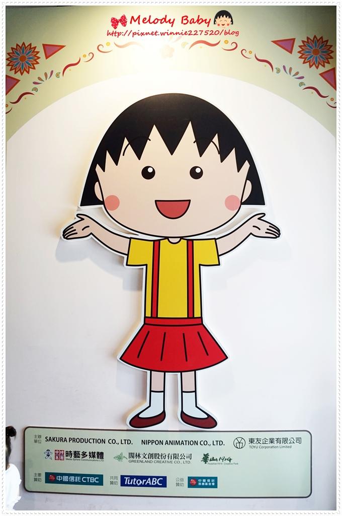 小丸子特展 (4).JPG