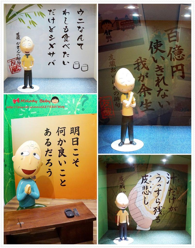 小丸子特展 (48).jpg