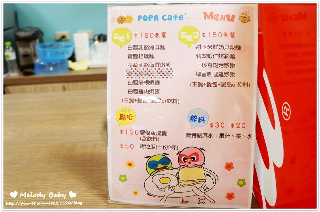 Popa 動畫親子館 (36).JPG