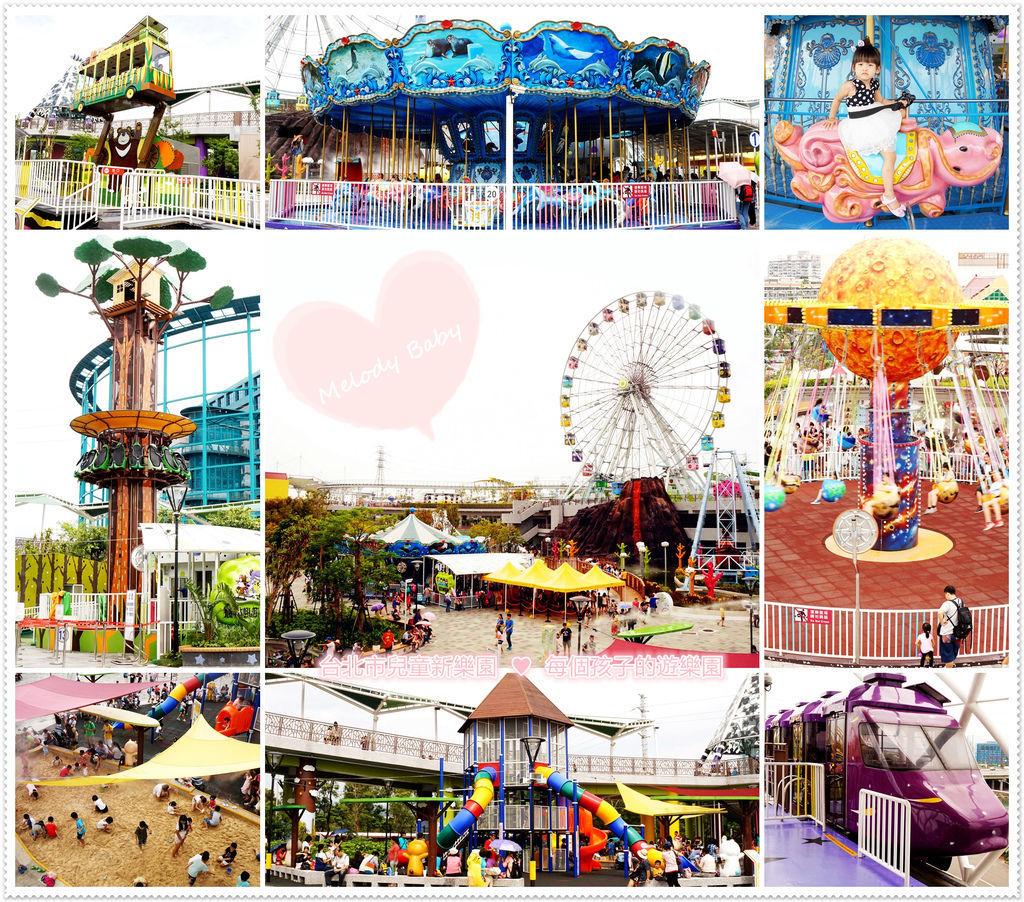台北市兒童新樂園 (1).jpg