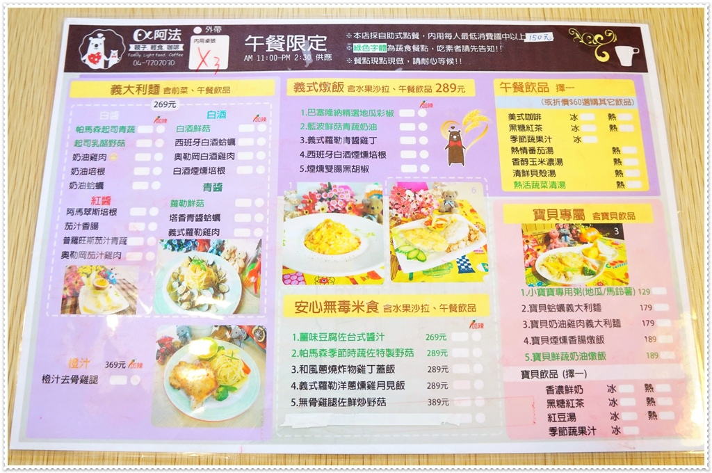 阿法咖啡親子餐廳 (7).JPG
