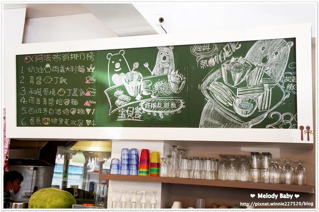 阿法咖啡親子餐廳 (43).JPG