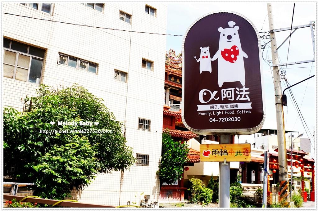 阿法咖啡親子餐廳 (48).JPG