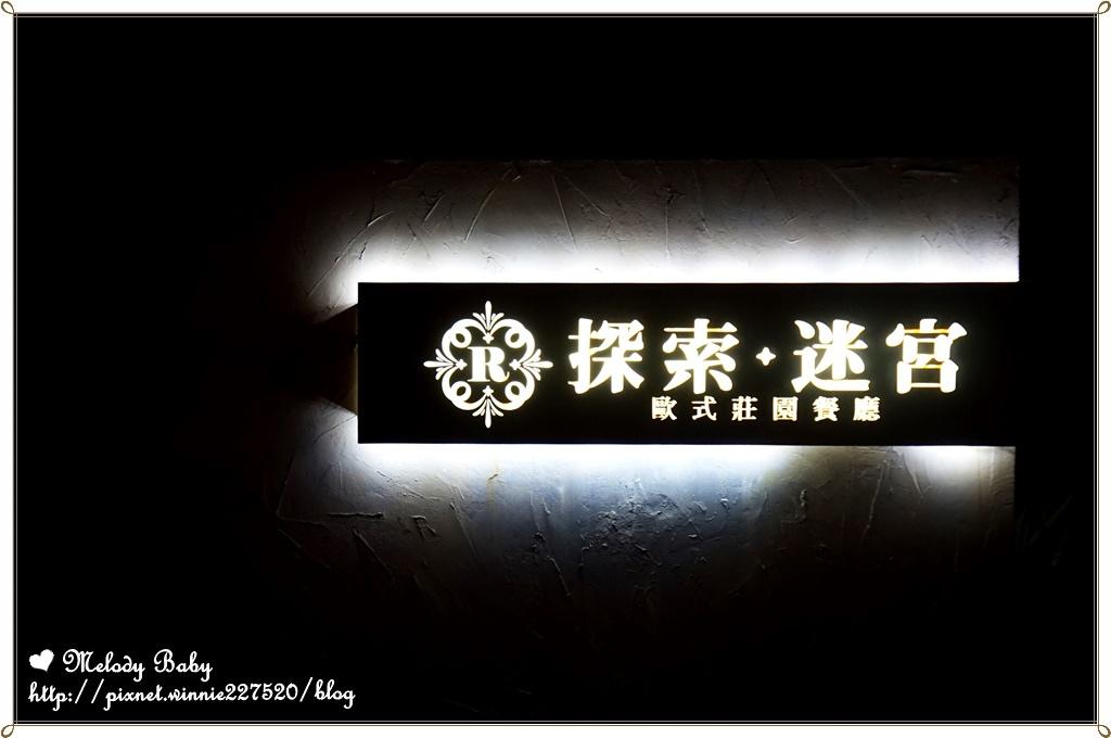 探索迷宮歐式花園餐廳 (48).JPG