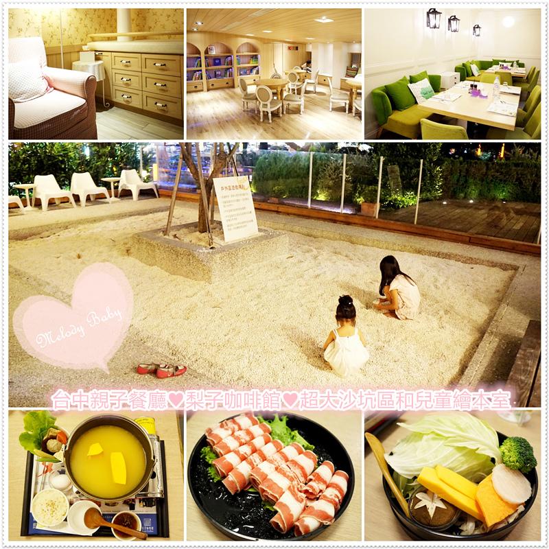 梨子咖啡館 (1).jpg