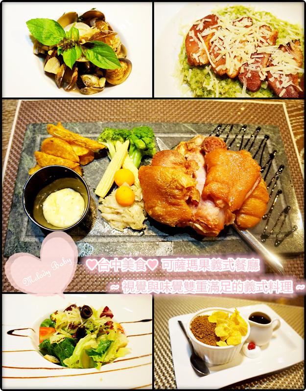 可薩瑪果義式餐廳 (1).jpg
